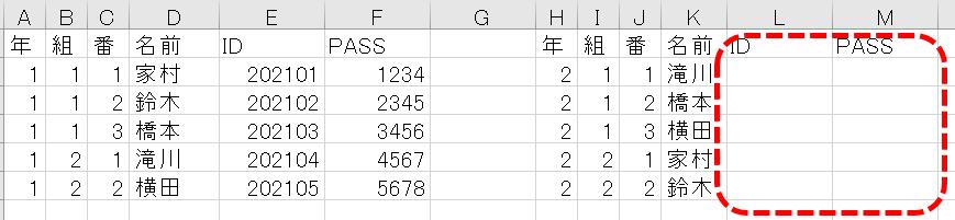 今年の学年名簿と来年のクラス名簿(ID欄に注目)
